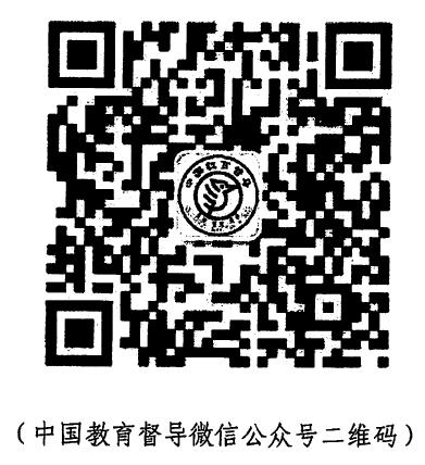 2020年省级ren民zheng府履行教yu职责满意度调cha